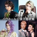 2016 バウホール公演主題歌集/宝塚歌劇団