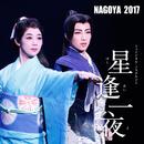 NAGOYA-2017- 雪組 中日劇場「星逢一夜」/宝塚歌劇団 雪組