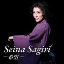 SEINA SAGIRI ~希望~/宝塚歌劇団