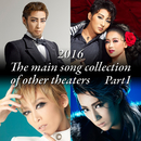 2016 The main song collection of other theaters Part-1/宝塚歌劇団