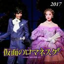 花組 全国公演('17)「仮面のロマネスク」/宝塚歌劇団 花組