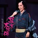 雪組 大劇場「幕末太陽傳」 /宝塚歌劇団 雪組