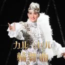 月組 大劇場「カルーセル輪舞曲」 /宝塚歌劇団 月組