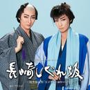 月組 博多座「長崎しぐれ坂」/宝塚歌劇団 月組