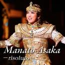 Manato Asaka ~risoluto~/宝塚歌劇団