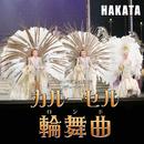 月組 博多座「カルーセル輪舞曲」/宝塚歌劇団 月組