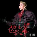 星組 大劇場(2017)「スカーレット ピンパーネル」第1幕/宝塚歌劇団 星組