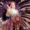 星組 大劇場(2017)「スカーレット ピンパーネル」第2幕/宝塚歌劇団 星組