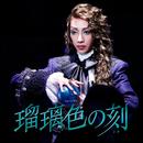 月組 シアター・ドラマシティ「瑠璃色の刻」 /宝塚歌劇団 月組