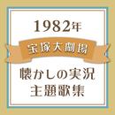 1982年 宝塚大劇場・懐かしの実況主題歌集/宝塚歌劇団