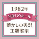 1982年 宝塚バウホール・懐かしの実況主題歌集/宝塚歌劇団
