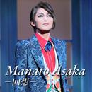 Manato Asaka ~回想~/宝塚歌劇団