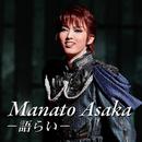 Manato Asaka ~語らい~/宝塚歌劇団