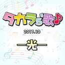 タカラ's歌(2017-10)-光-/宝塚歌劇団