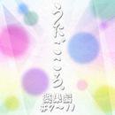 「うたごころ。」総集編(#7~11)/宝塚歌劇団