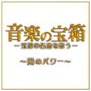 「音楽の宝箱」第13回 ~陽のパワー~/宝塚歌劇団 宙組