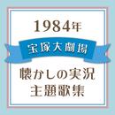 1984年 宝塚大劇場・懐かしの実況主題歌集/宝塚歌劇団