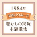 1984年 宝塚バウホール・懐かしの実況主題歌集/宝塚歌劇団