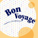 Bon Voyage-タカラジェンヌと出かけよう-/宝塚歌劇団