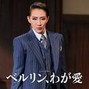 星組 大劇場「ベルリン、わが愛」/宝塚歌劇団 星組