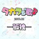 タカラ's歌(2017-12)-孤独-/宝塚歌劇団