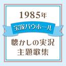 1985年 宝塚バウホール・懐かしの実況主題歌集/宝塚歌劇団