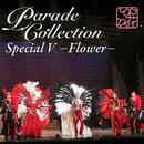 パレード・コレクション Special V ~Flower~/宝塚歌劇団 花組