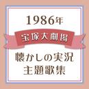 1986年 宝塚大劇場・懐かしの実況主題歌集/宝塚歌劇団