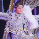 宙組 大劇場「クラシカル ビジュー」~On Revue Anniversary~/宝塚歌劇団 宙組