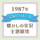 1987年 宝塚バウホール・懐かしの実況主題歌集/宝塚歌劇団