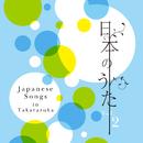 「日本のうた」 Vol.2/宝塚歌劇団