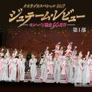 タカラヅカスペシャル2017 ジュテーム・レビュー -モン・パリ誕生90周年- 第I部/宝塚歌劇団