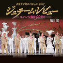 タカラヅカスペシャル2017 ジュテーム・レビュー -モン・パリ誕生90周年- 第II部/宝塚歌劇団