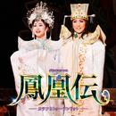 月組 全国公演('17)「鳳凰伝」-カラフとトゥーランドット-/宝塚歌劇団 月組