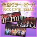 宝塚ミラー・ボール PICK UP('81、82&86)/宝塚歌劇団