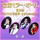 第26回宝塚ミラー・ボール 「'84TMP音楽祭-宝塚70年を歌う-」第一部/宝塚歌劇団