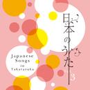 「日本のうた」 Vol.3/宝塚歌劇団