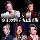 2016 宝塚大劇場公演主題歌集/宝塚歌劇団