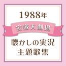 1988年 宝塚大劇場・懐かしの実況主題歌集/宝塚歌劇団