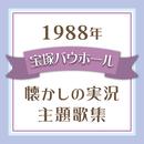 1988年 宝塚バウホール・懐かしの実況主題歌集/宝塚歌劇団
