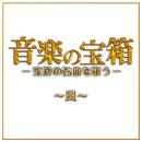 「音楽の宝箱」第16回 ~風~/宝塚歌劇団 月組