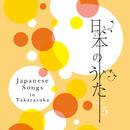 「日本のうた」 Vol.5/宝塚歌劇団