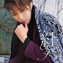 紅のマスカレード -Special Blu-ray BOX  YUZURU KURENAI より-/宝塚歌劇団 星組