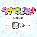 タカラ's歌(2018-6) -戦い-/宝塚歌劇団