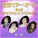 第35回宝塚ミラー・ボール '92TMP音楽祭「SONGS IN YOUR HEART」第一部/宝塚歌劇団
