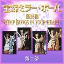 第35回宝塚ミラー・ボール '92TMP音楽祭「SONGS IN YOUR HEART」第二部/宝塚歌劇団
