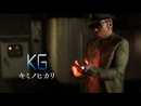 キミノヒカリ/KG
