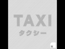 Taxi/LEO今井