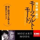 Kenichiro Mogi Mozart Mode/VARIOUS