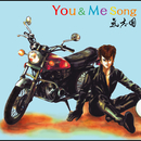 You & Me Song/氣志團